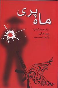 طرح روی جلد رمان ماهپری
