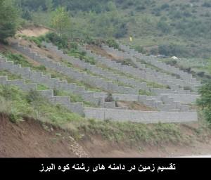 تقسیم زمین در دامنه های رشته کوه البرز
