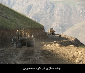 جاده سازی در کوه سماموس