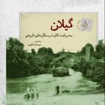 گیلان_به_روایت_کارت_پستالها