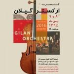 کنسرت گیلان