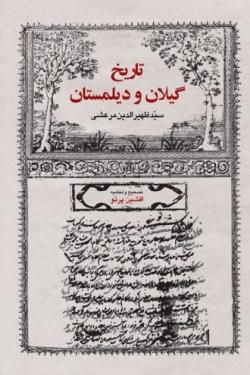 تاریخ گیلان و دیلمستان