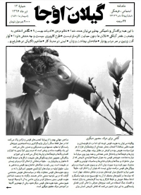 Awja13_News-Pic
